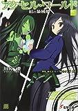 Accel World Vol.2 Kurosekki no kikan (Dengeki Bunko) Manga