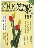 NHK 短歌 2017年3月号 [雑誌] (NHKテキスト)