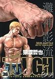 TOUGH 36 (ヤングジャンプコミックス)