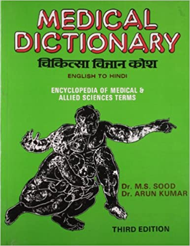 Medical Dictionary English To Gujarati Pdf