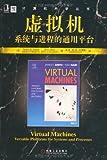 计算机科学丛书:虚拟机系统与进程的通用平台