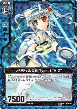 "P04-002 : オリジナルXIII Type.I""A-Z"""