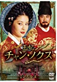 [DVD]『王妃 チャン・ノクス ~宮廷の陰謀~』 DVD-BOX II