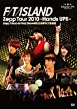 Zepp Tour 2010/Hands Up!!/Tokyo Live