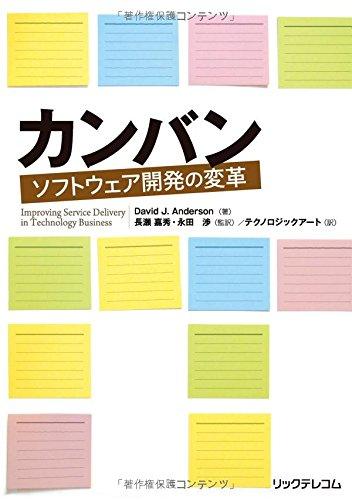 Read Online Kanban : Sofutoea kaihatsu no henkaku. PDF