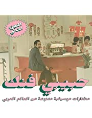 Habibi Funk: An Eclectic Selection From The Arab World (Part 2)