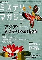 ミステリマガジン 2012年 02月号 [雑誌]