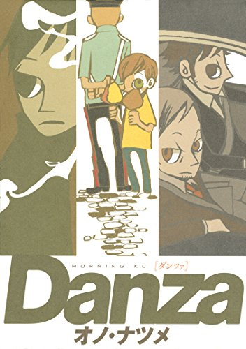 Danza[ダンツァ]の感想