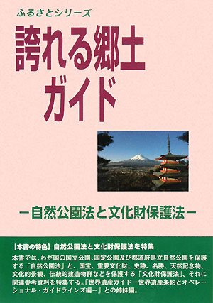Read Online Local guide proud - Natural Parks Law and Law for the Protection of Cultural Properties (home series) (2008) ISBN: 4862001297 [Japanese Import] pdf