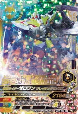ガンバライジング BS3-005 仮面ライダーゼロワン ブレイキングマンモス SR
