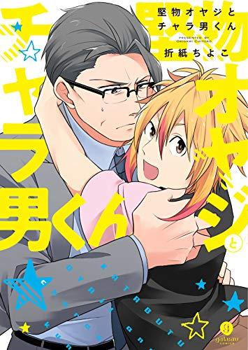 堅物オヤジとチャラ男くん (gateauコミックス)
