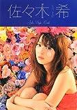 佐々木希 Aoko Style Book