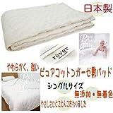 日本製・無添加・ピュアコットンガーゼ敷きパッド・シングルサイズ (生成・100×205cm)やさしさにとことんこだわりました