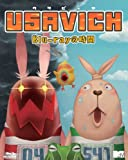 Usavich - Blu-Ray No Jikan (BD+STICKER) [Japan LTD BD] PCXP-50086