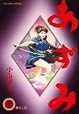 あずみ: 果たし状 (22) (ビッグコミックス)