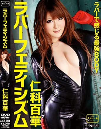515514503 Amazon.com: JAPANESE AV IDOL (T_M_A) LaTeX and PVC fetishism Nishina ...