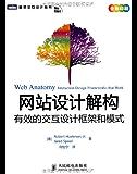 网站设计解构:有效的交互设计框架和模式 (图灵交互设计丛书 5)