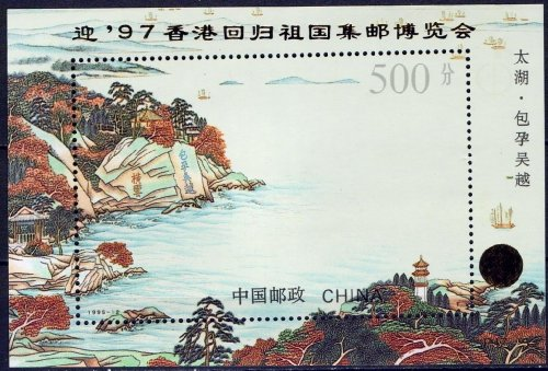 China Stamps - 1997 , PJZ-5 Scott 2586a Stamp Exhibition of Celebrating the 1997 Return of Hong Kong to Her Motherland  S/S - MNH, VF