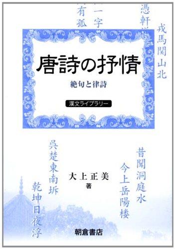 Download 唐詩の抒情―絶句と律詩 (漢文ライブラリー) PDF