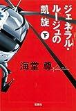 ジェネラル・ルージュの凱旋(下) (宝島社文庫)(海堂 尊)