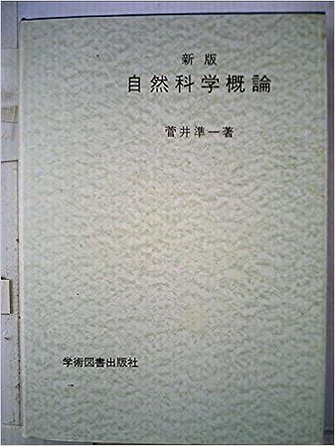 自然科学概論 (1959年) | 菅井 ...