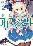 浮遊学園のアリス&シャーリー2 (オーバーラップ文庫)