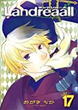 Landreaall 17巻 限定版 (IDコミックス ZERO-SUMコミックス)