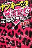 Yankee woman ? neat woman reverse high school debut (2012) ISBN: 4883811662 [Japanese Import]