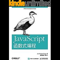 JavaScript函数式编程(异步图书)