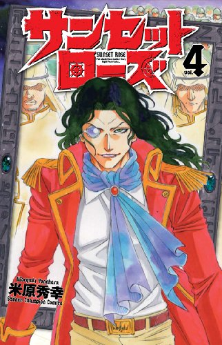 サンセットローズ 4 (少年チャンピオン・コミックス)