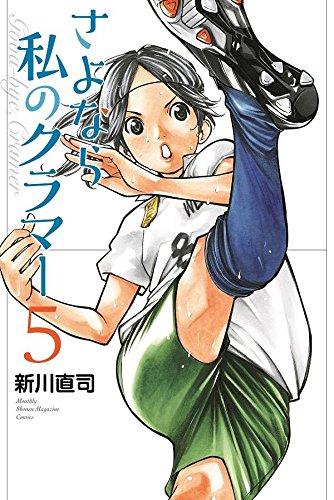さよなら私のクラマー(5) (講談社コミックス月刊マガジン)