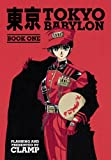 By Clamp Tokyo Babylon Omnibus Volume 1 (First Edition)