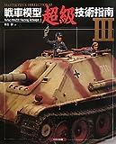 戦車模型超級技術指南〈3〉 (Master Piece collection)
