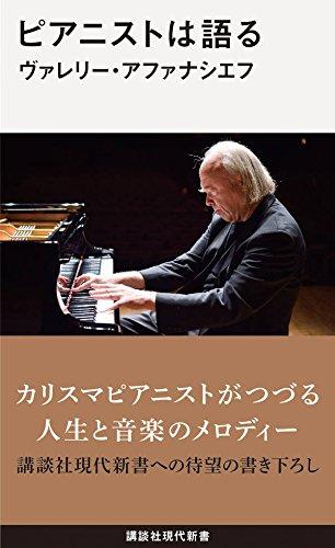 ピアニストは語る (講談社現代新書)