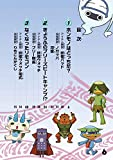 Specter watch-youkai nisshokan! of the vol-: stories (big coltan illustrated stories)