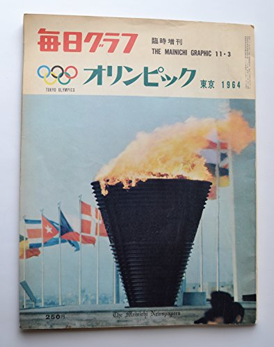 The Mainichi Graphic, 11-3, 1964: Tokyo Olympics (Japanese and English Edition)