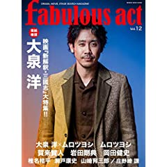 fabulous act 最新号 サムネイル