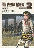 西遊妖猿伝 西域篇(2) (モーニング KC)