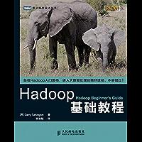 Hadoop基础教程 (图灵程序设计丛书 81)