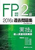 2016年度版 FP技能検定2級過去問題集<実技試験・個人資産相談業務>