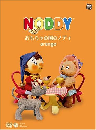 おもちゃの国のノディ orange[通常盤]の商品画像