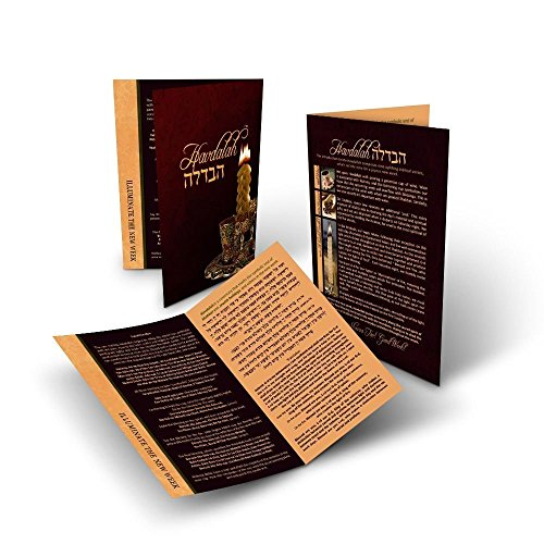 Havdalah Ceremony Prayer Services Instruction Guide - Laminated Hard Card for Bar & Bat (bas) Mitzvah, Jewish Holiday Traditions and Gifts - Waterproof - For Kids & Adults - Pack of (Service Prayer Card)