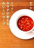 カラダが変わる、おいしいスープ―出る。効く。