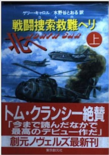 戦闘捜索救難ヘリ北へ〈上〉 (創...