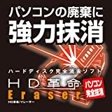 HD革命/Eraser パソコン完全抹消 ダウンロード版 [ダウンロード]