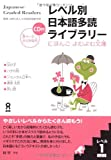 Japanese Graded Readers: Level 1 (5 books and Audio CD) (Japanese Edition)