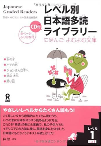 «Japanese Graded Readers: Level 1»: por unknown FB2 iBook EPUB