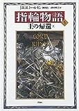 Yubiwa Monogatari 5,1