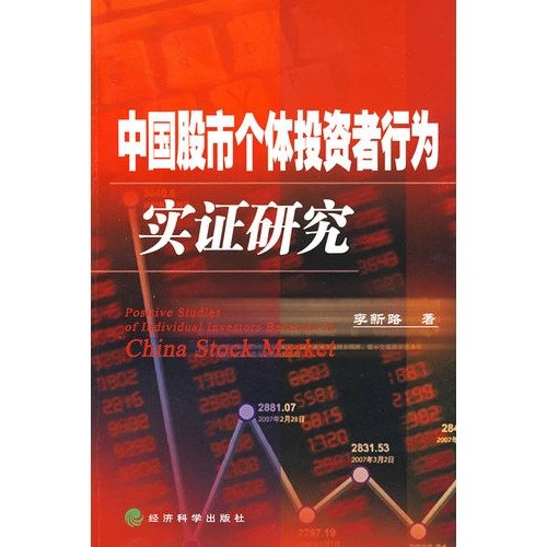 Chinese Stock Market Empirical Study of Individual Investors
