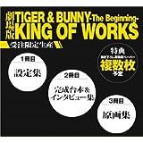 劇場版 TIGER & BUNNY -The Beginning- KING OF WORKS
